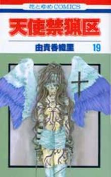Angel sanctuary manga 19