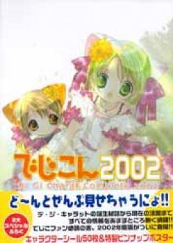 DeGiCon2002 DiGi Charat complete