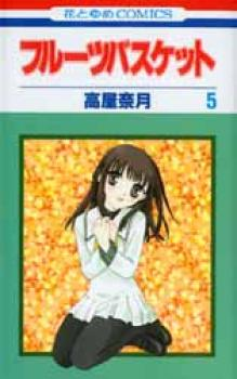 Fruits basket manga 05