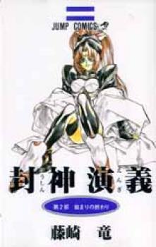 Houshin engi manga 02