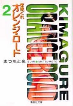Kimagura orange road manga 2