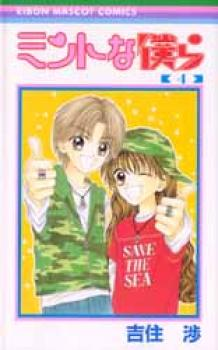 Mint Na Bokura manga 4