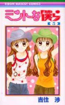 Mint Na Bokura manga 5
