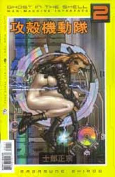 Ghost in the shell 2 Man machine interface 01