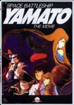 Starblazers Space battleship Yamato The movie DVD