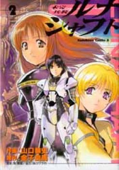 Mikan Heisou Luna Shaft manga 2