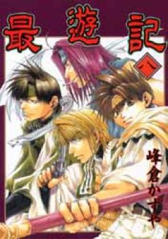 Saiyuki manga 8
