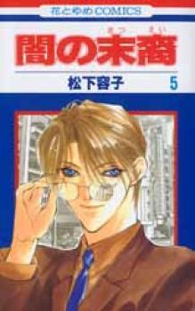 Yami no Matsuei manga 05