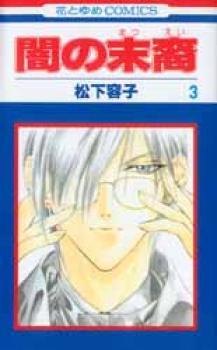 Yami no Matsuei manga 03