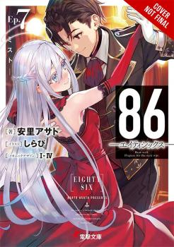 86 EIGHTY-SIX vol 07 Light Novel