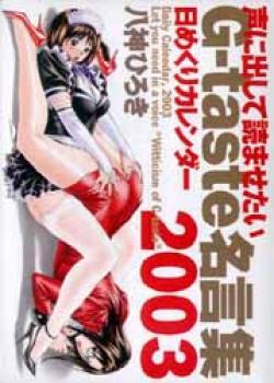 Kodansha 2003 calendar G-Taste
