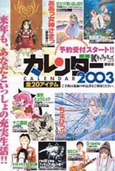 Kodansha 2003 calendar Tsuruta Kenji Calendar