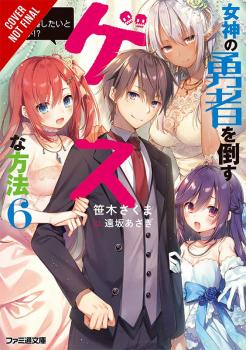 The Dirty Way to Destroy the Goddess's Heroes vol 06 Light Novel