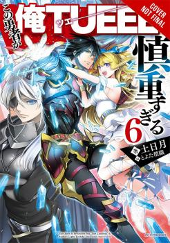The Hero Is Overpowered but Overly Cautious vol 06 Light Novel