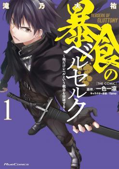 Berserk of Gluttony vol 01 GN Manga