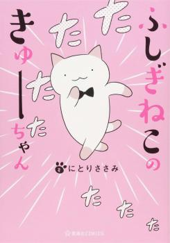 Wonder Cat Kyuu-chan vol 01 GN Manga