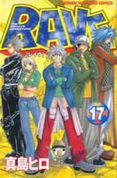 Rave manga 17