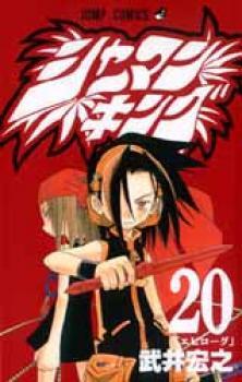 Shaman king manga 20