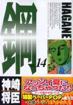 Hagane manga 14