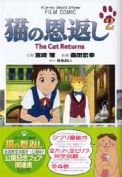 Neko no ongaeshi anime comic 2