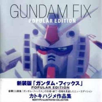Gundam Fix popular edition SC