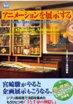 Sen to chihiro Exhibiting animation
