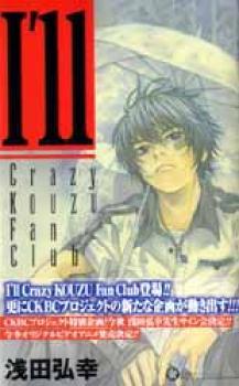I'll - Crazy Kouzu Fan Club