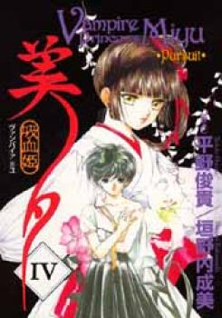 Vampire princess Miyu vol 4 GN
