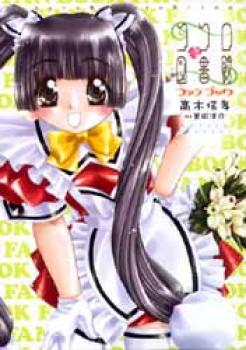 Kokoro Toshokan Fanbook