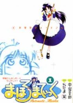 Mahoromatiku - Automatic maiden manga 1
