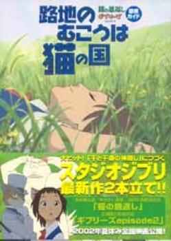 Neko no Ongaeshi Guide
