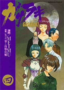 Gasaraki manga 04