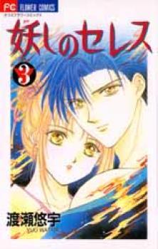 Ayashi no ceres manga 03