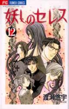 Ayashi no ceres manga 12