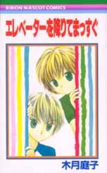 Elevator wo Orite Masugu manga