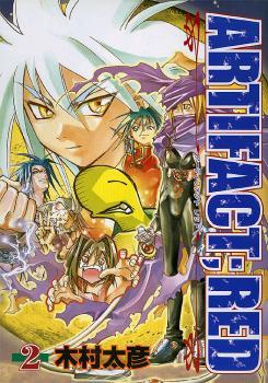 Artifact Red manga 02