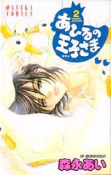Ahiru no Ojisama manga 02