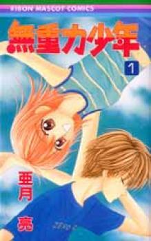 Mujuryoka Shonen manga 1