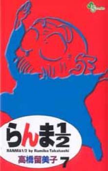 Ranma 1/2 New Edition manga 07