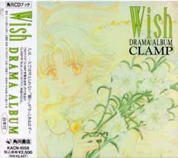 Wish Drama album