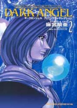 Dark angel Phoenix resurrection manga 02