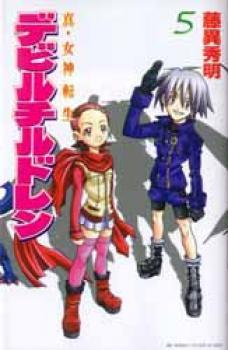 Shin Megamitensei Devil children manga 5