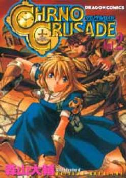 Chrono Crusade manga 2