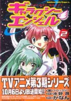 Galaxy angel manga 02