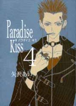 Paradise kiss manga 04