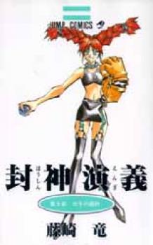 Houshin engi manga 09