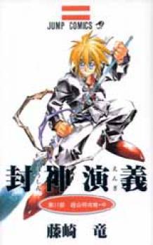Houshin engi manga 11