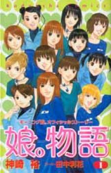 Musume Monogatari manga 01