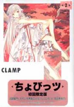 Chobits manga 2 Limited edition