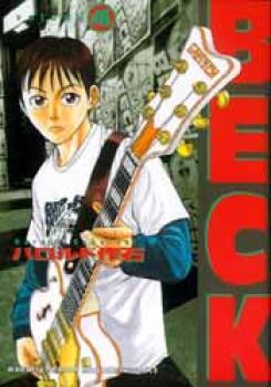Beck manga 04